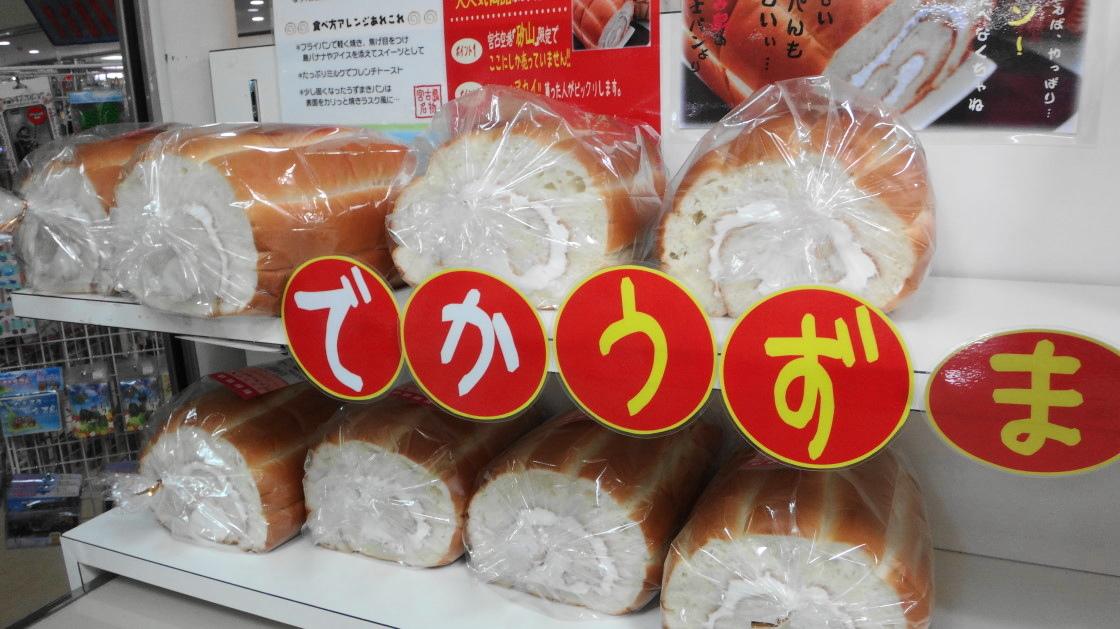 ヤマザキの「大きなデニッシュパン」ってうまくねえか?一日一個食ってるんだが  [604048985]->画像>15枚